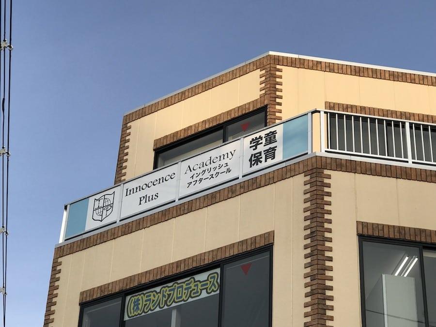 上杉にアフタースクールをオープンしました