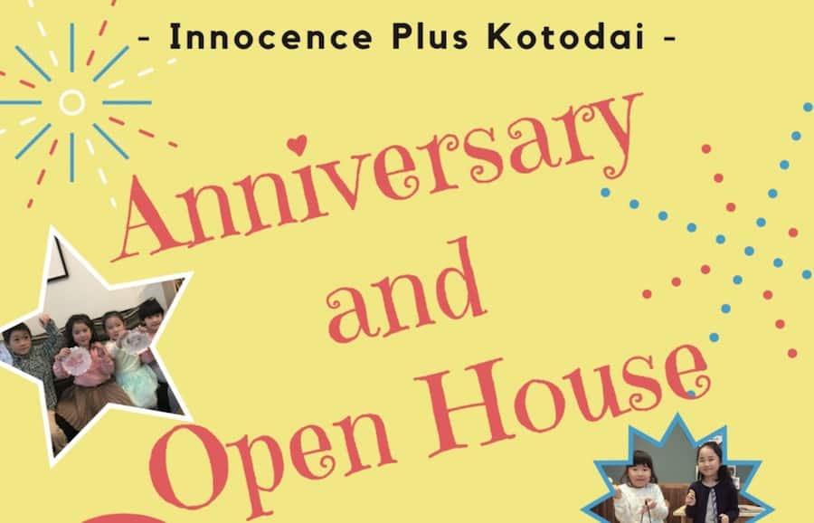 勾当台・北四番丁校|1周年記念オープンハウス